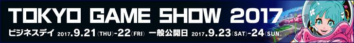 TOKYO GAME SHOW 2017 ビジネスデイ 2017.9.21(THU)~22(FRI) 一般公開 2017.9.23(SAT)~24(SUN)