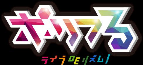 ポリフる ライブ DE リズム!